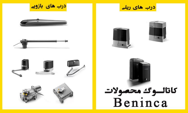 نمایندگی بنینکا اصفهان کاتالوگ، راهنمای نصب و تنظیم مدارفرمان تمام محصولات درب اتوماتیک بنینکا