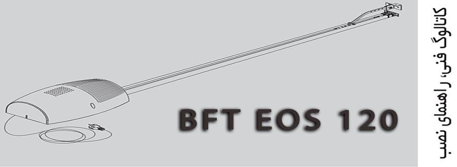 راهنمای نصب جک زیرسقفی BFT