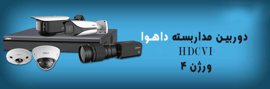 دوربین مداربسته HDCVI