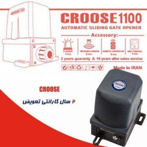 جک کروز 1100 اصفهان